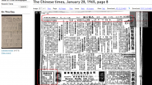 Chinese_Times_1965.png