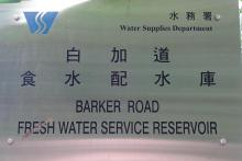 Sign for water tank