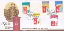 1991 150th Anniversary of the Hong Kong Post Office - First Day Cover