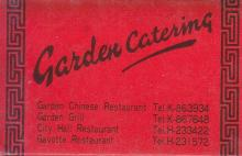 Garden Catering - City Hall Restaurant