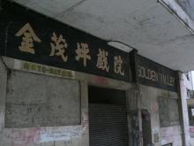 Golden Valley 金茂坪.jpg