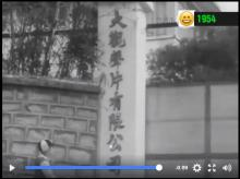 Grandview Film Company Limited  大觀片塲 shows Place Grandview Film Company Limited  大觀聲片有限公司 1935-1958.JPG