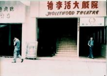 Hollywood (MK) 荷李活.jpg