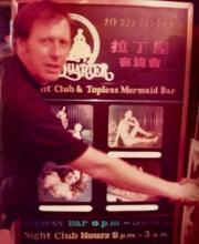 """The author being """"pulled in"""" to Nathan Road topless bar 1960s"""