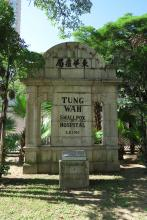 Tung Wah Smallpox Hospital, arch & foundation stone