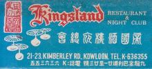 Kingsland Restaurant and Night Club