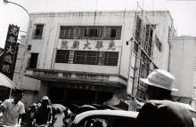 Kwong Wah Theatre - Front (1982)