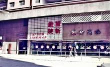 Lai Sun Cinemas / 麗新戲院