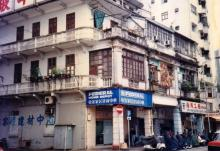 1990s Shophouse at Corner of Lai Yin Lane and Tung Lo Wan Road