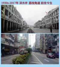 Lai Chi Kok Road 264 -1930s and Present