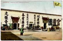 Shanghai Nanking Road Medical Stores Front.jpg