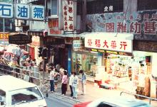 Kings Road, Quarry Bay Shops from tram