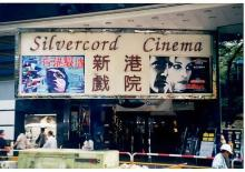 Silvercord Cinema - Sign-Poster at Entrance