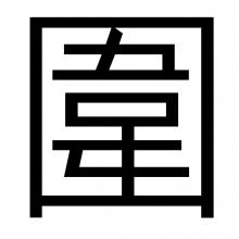 The Chinese character 'wai'