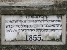Plaque commemorating the opening of the Jewish Cemetery