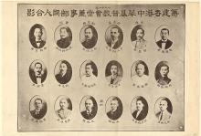 Leaders in the Congregation of Hop Yat Church