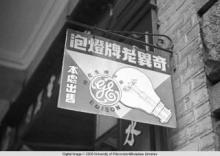 Hong Kong, sign for General Electric advertising light bulbs