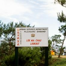 1970s Lok Ma Chau Lookout Sign