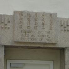 Old Tung Wah Hospital building