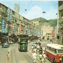 1950s Hennessy Rd towards Yee Wo St