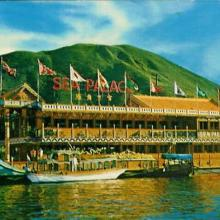1960s Sea Palace Floating Restaurant