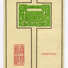 Front cover of card