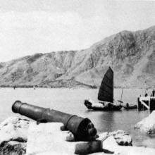 1950s Kadoorie Beach and cannon