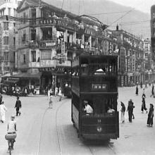 1950s Junction of Johnston Rd, Wanchai Rd, and Fleming Rd