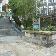 Steps up to Hing Hon Road