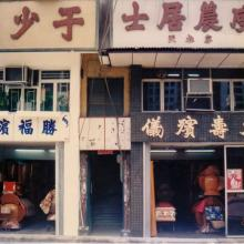 1990s Coffin Shops on Hollywood Rd
