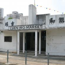 Luen Wo Market - main entrance