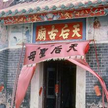 1981 - Tin Hau Temple, Fan Lau