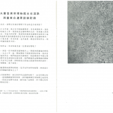 Paintings by Douglas Bland - 1963 Hong Kong City Hall - 7.Pages 10-11.png