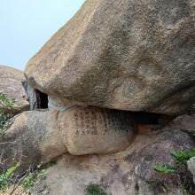 Cave with Romantic/funny Poems South Cheung Chau Island