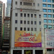 The Chinese General Chamber of Commerce Building (2017)