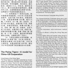 Flying Tigers-001