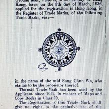 HK Government Gazette (Supplement) April 1936