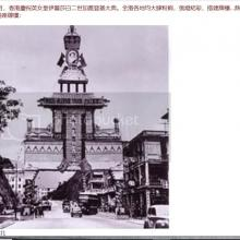 Pages from 永樂戲院 photo.jpg