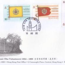 1995 Royal Hong Kong Regiment (The Volunteers) - First Day Cover