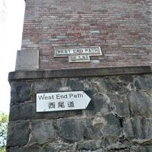 2007 West End Path (Old Concrete Street Sign)