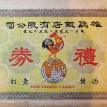 Chantecler Restaurant Cake Coupon 1969 - Front