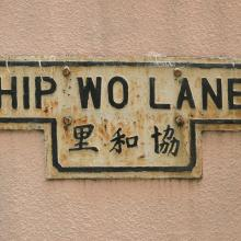 Hip Wo Lane